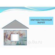 Имущественный вычет на покупку или строительство жилья или земельного участка фото