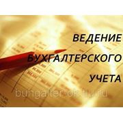 Бухгалтерские услуги частный бухгалтер