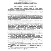 Декларирование пива Барнаул фото