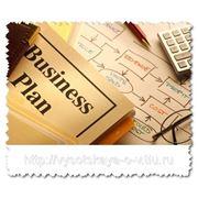 Бизнес-планирование, финансовый анализ, восстановление учета фото