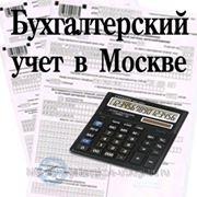Налоговая отчетность фото