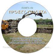 CD. Проект добычи сырья для производства керамзита фото