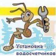 """Установка квартирного водосчетчика с """"нуля"""" (2 ком фото"""