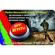 Организация и проведение пейнтбола в Краснодаре фото