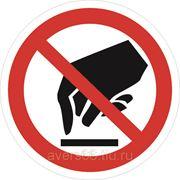 Знак «Запрещается прикасаться. Опасно» фото