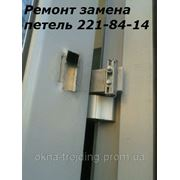 Замена петель в алюминиевых и металлопластиковых дверях Киев фото