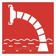 Знак «Пожарный водоисточник» фото