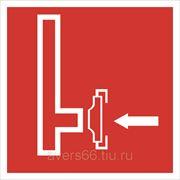Знак «Пожарный сухотрубный стояк» фото