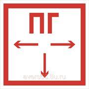 Знак «Пожарный гидрант» фото