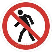 Знак «Проход запрещен» фото