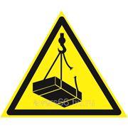 Знак «Опасно. Возможно падение груза» фото