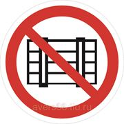 Знак «Запрещается загромождать проходы и (или) складировать» фото