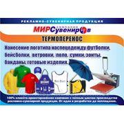Термоперенос, печать на футболках, печать на ткани, термоперенос на ткани, услуги термопереноса фото