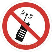 Знак «Запрещается пользоваться мобильным (сотовым) телефоном или переносной рацией» фото