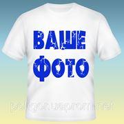 Печать на футболке Вашего изображения или фото фото