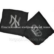 Пластизолевые изображения на ткани, нанесение пластизолевых логотипов на крой, ПВХ изображения