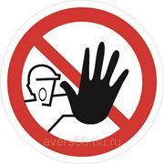 Знак «Доступ посторонним запрещен» фото