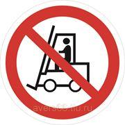 Знак «Запрещается движение средств напольного транспорта» фото