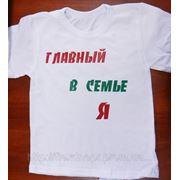 Надпись на детскую футболку. фото