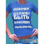"""Печать на футболках """"Девочки красивее"""" фото"""