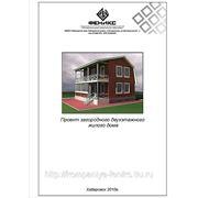 Распродажа готовых проектов (проектных решений) загородных домов коттеджей дач фото