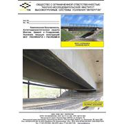 Проведение акустических измерений согласно соответствующего ГОСТа для измерения звукоизоляции конструкций фото
