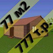 Сияние. Каркасный дом 76,4 м2 стройвариант