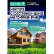 Торнбери, строительство загородных домов Казань фото