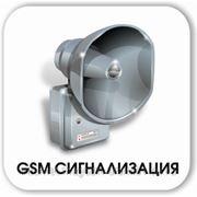 Установка GSM сигнализации фото