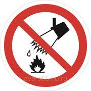 Знак «Запрещается тушить водой» фото
