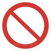 Знак «Запрещение (прочие опасности или опасные действия)» фото