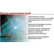 Монтаж ЛВС фото