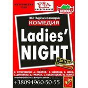 Билеты на Ледис Найт «Ladies Night» в Одессе. 24.09.2013 19:00 .(VIDEO) фото