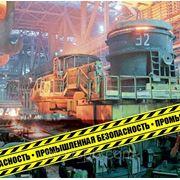 Получить аттестацию по промышленная безопасность в короткие сроки фото