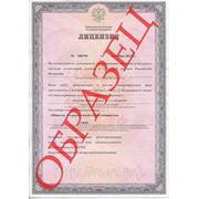 Лицензия Министерства культуры.( ГИОП реставрационная лицензия) фото