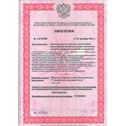 Лицензия МЧС на монтаж, ремонт и обслуживание противопожарных занавесов и завес. фото