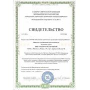 Допуск на Защиту строительных конструкций, трубопроводов и оборудования фото