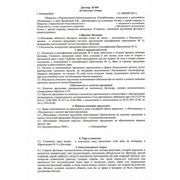Договор поставки фото