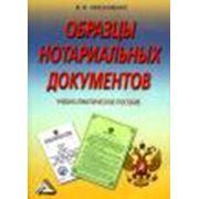 Нотариальное удостоверение документов фото