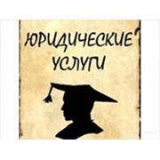 Регистрацию Юридических лиц и ИП фото