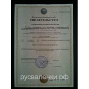 Свидетельство о гос. регистрации фото