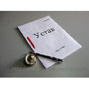 Регистрация ООО и ИП фото