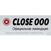 Ликвидация фирм Красноярск фото