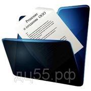 Регистрация некоммерческих организации фото