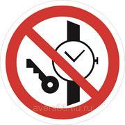 Знак «Запрещается иметь при себе металлические предметы» фото