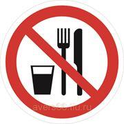 Знак «Запрещается принимать пищу» фото