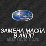 Замена масла в АКПП (Subaru)