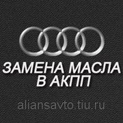 Замена масла в АКПП (Audi)