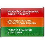 Расклейка объявлений в Новосибирске фото