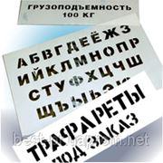 Трафарет для рекламы на асфальте